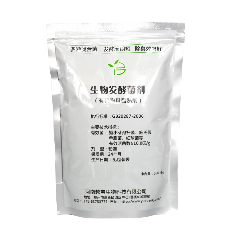 生活污泥专用生物发酵菌剂-启温快,温度高,除臭味,好氧发酵生物有机肥
