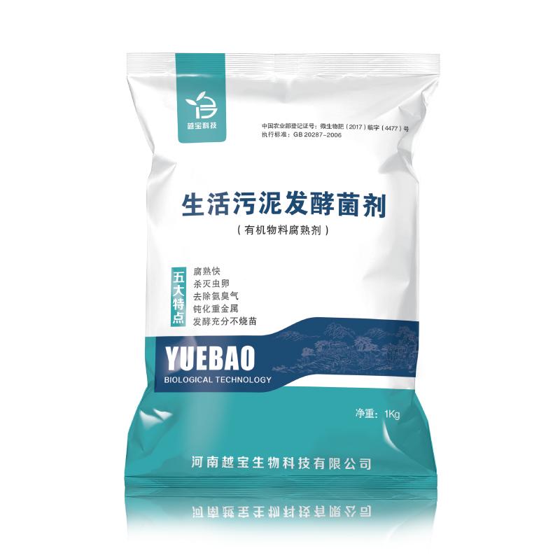 生活污泥发酵菌剂-1kg发酵10吨生活污泥,生物发酵菌种发酵快温度高