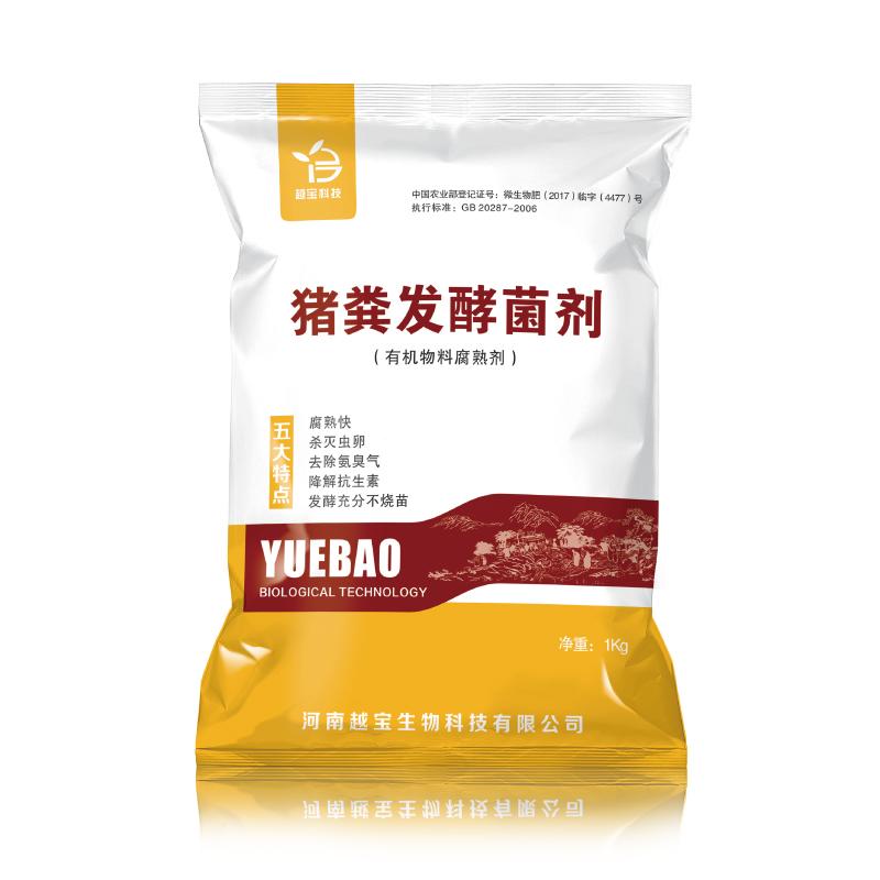 猪粪发酵菌剂_生物有机肥发酵菌种,生物发酵菌剂厂家直销全网低价直销